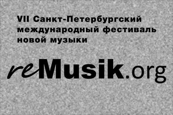 VII Санкт-Петербургский международный фестиваль новой музыки reMusik.org: 3—9 июля 2020, онлайн