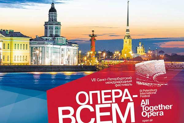 VII Санкт-Петербургский международный фестиваль «Опера – всем», 12-22 июля 2018