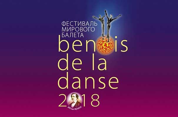 В Москве открывается 26-й Международный балетный фестиваль «Бенуа де ла Данс»