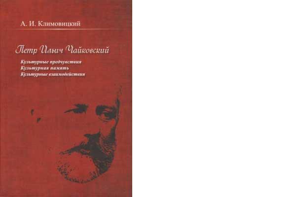 Логика «диалогики». Книга музыковеда Аркадия Климовицкого о П.И. Чайковском