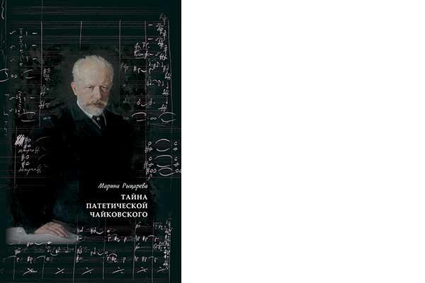Ключ на видном месте. Книга Марины Рыцаревой «Тайна Патетической Чайковского»
