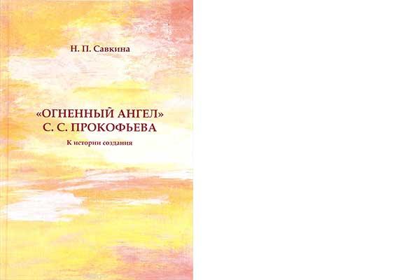 Путеводитель по «межзвездным пространствам»: книга Наталии Савкиной, посвященная «Огненному ангелу» Прокофьева