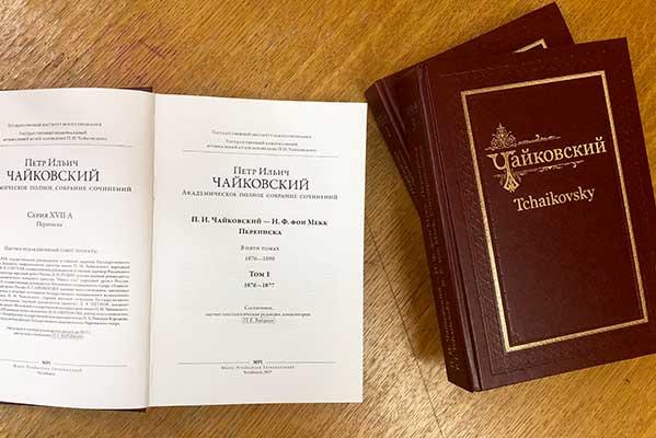 На «Интермузее» презентовали первые три тома переписки Петра Чайковского и Надежды фон Мекк
