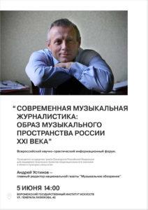 5 и 6 июня Андрей Устинов проведет творческие встречи в Воронеже