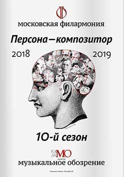 № 6 (428) 2018. «Персона-композитор». 10-й сезон абонемента, 2018/19