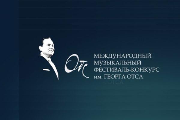 Второй Международный музыкальный фестиваль-конкурс им. Георга Отса, 11—17 июля
