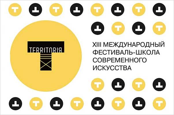 Объявлена программа XIII Международного фестиваля-школы современного искусства TERRITORIЯ