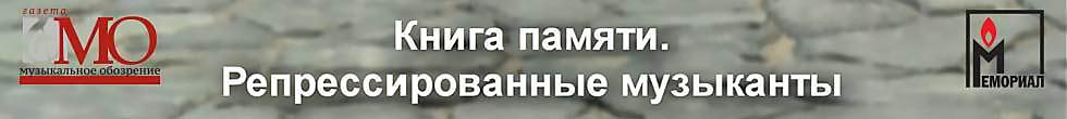 banner_long_MO_Kniga-pamiati980aaa