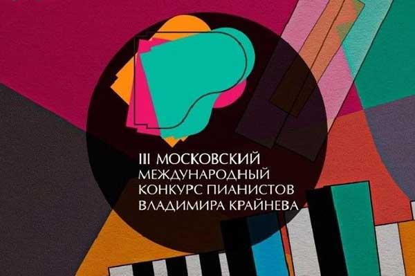 III Московский Международный конкурс пианистов Владимира Крайнева. Москва, 26 марта – 1 апреля 2019 года