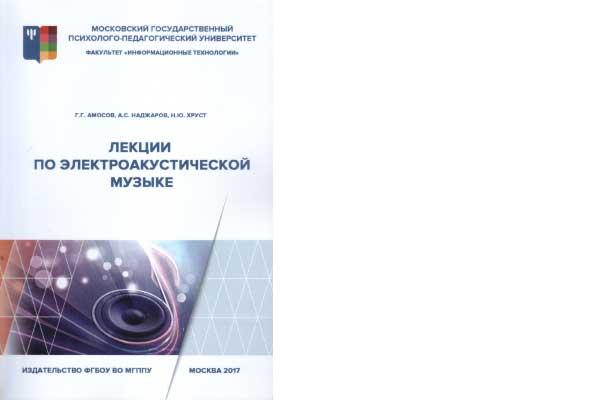 «Лекции по электроакустической музыке». Книга Г. Амосова, А. Наджарова и Н. Хруста