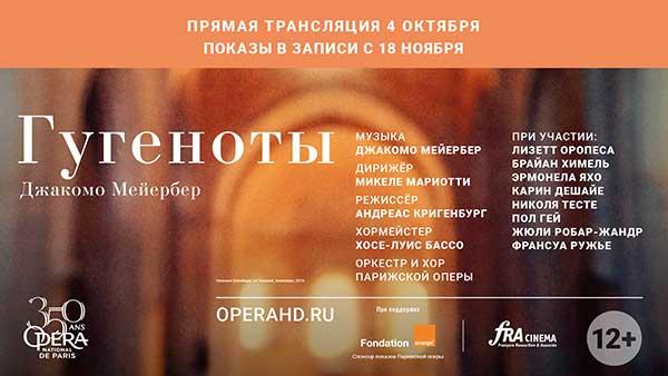 OperaHD: новый сезон прямых трансляций из Парижской Оперы