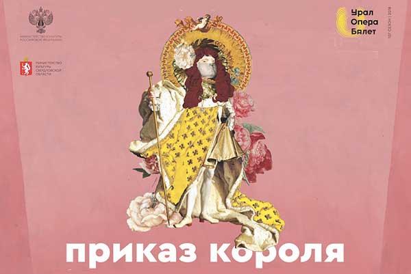 Урал Опера готовит мировую премьеру балета «Приказ короля»