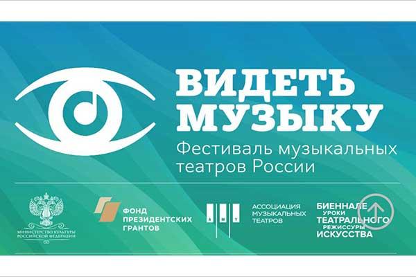 Третий фестиваль «Видеть музыку»: 17 сентября — 13 ноября 2018
