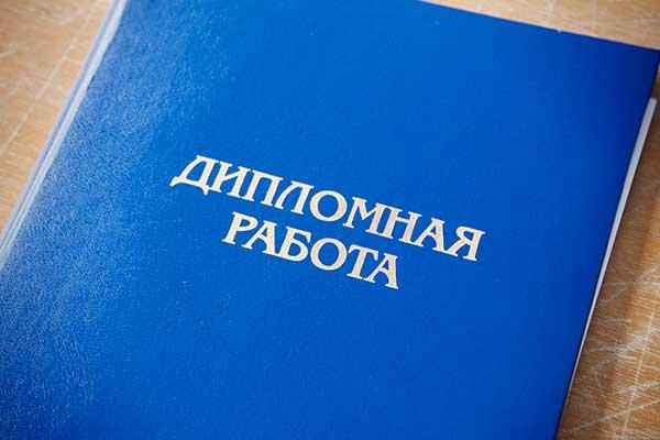Госдума ввела штрафы до 50 тысяч рублей за рекламу дипломов и курсовых на заказ