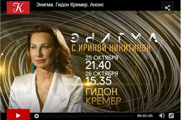Гидон Кремер в программе Ирины Никитиной «Энигма» на канале Россия К
