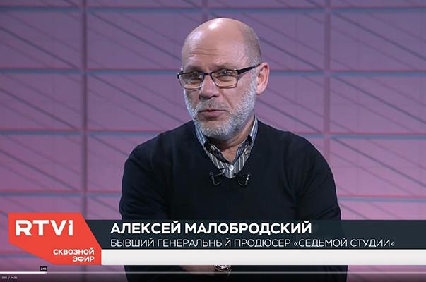 Алексей Малобродский: «За истину и достоинство нужно бороться»