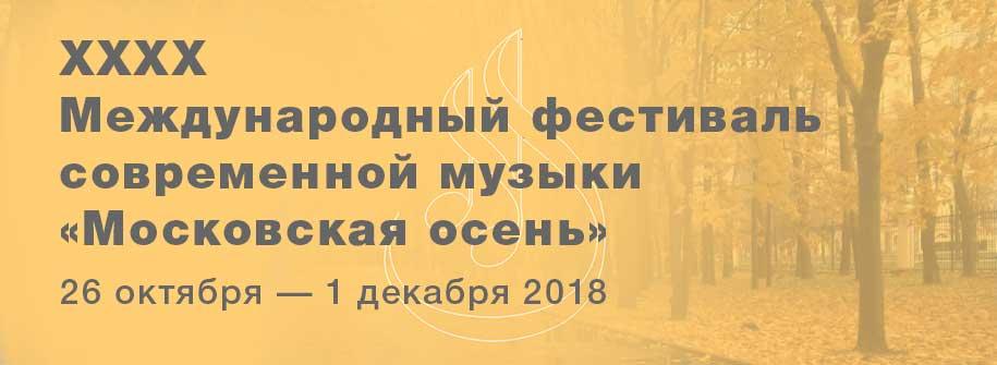 mosc_osen915e