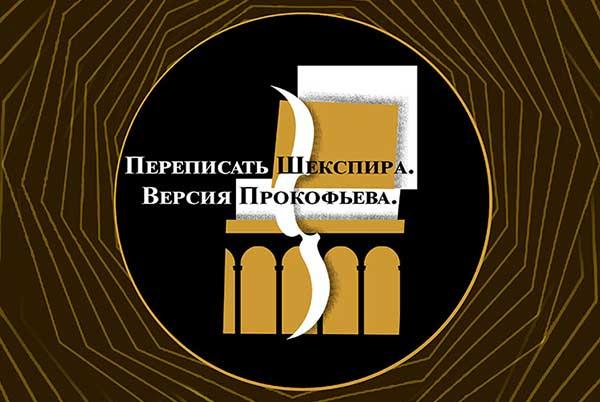 В Музее С.С. Прокофьева открылся выставочный проект к 80-летию премьеры балета «Ромео и Джульетта»