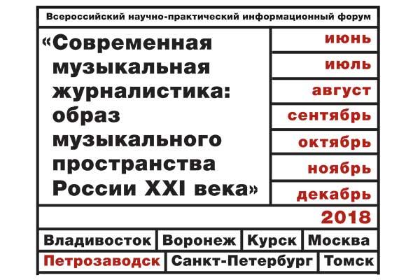 Петрозаводск принимает Всероссийский форум «Современная музыкальная журналистика: образ музыкального пространства России XXI века»
