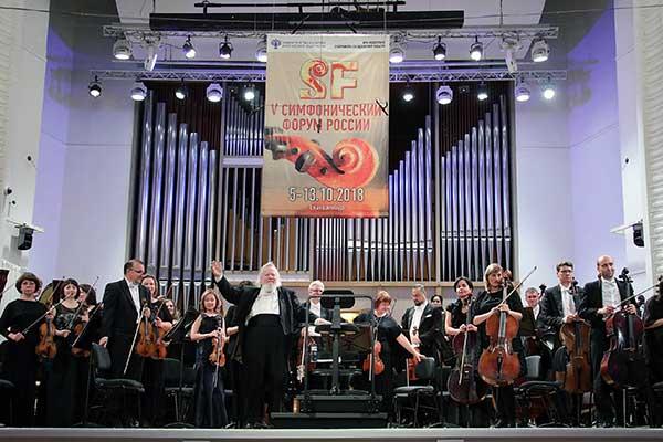 В Екатеринбурге прошел Пятый симфонический форум России