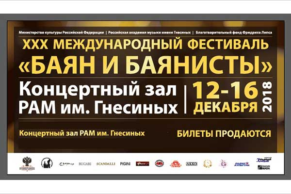Юбилейный XXX Международный фестиваль  «Баян и баянисты»