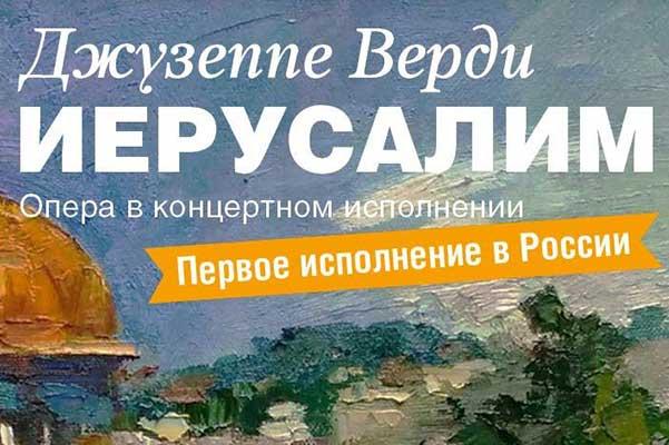 Оперу Верди «Иерусалим» впервые исполнят в России