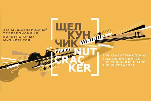XIX Международный телевизионный конкурс юных музыкантов «Щелкунчик»