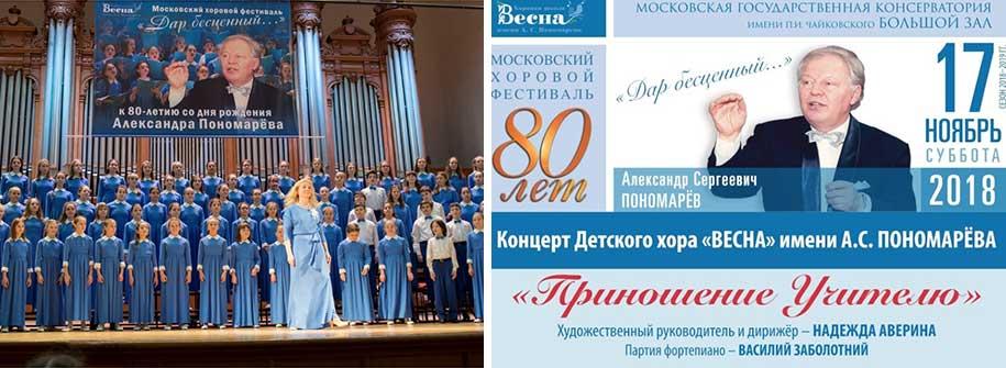ponomarev915ab
