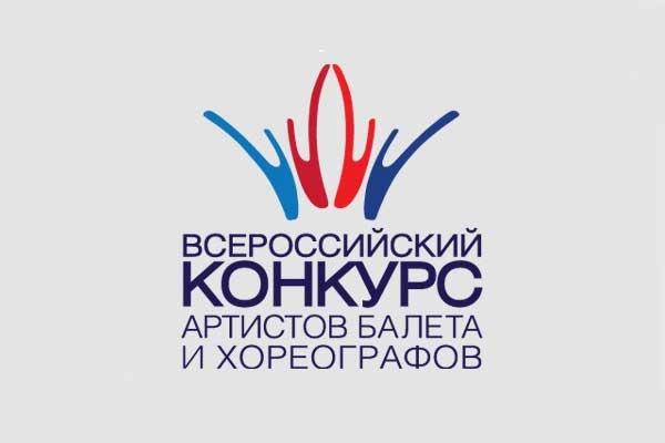 Второй Всероссийский конкурс артистов балета и хореографов: итоги второго этапа