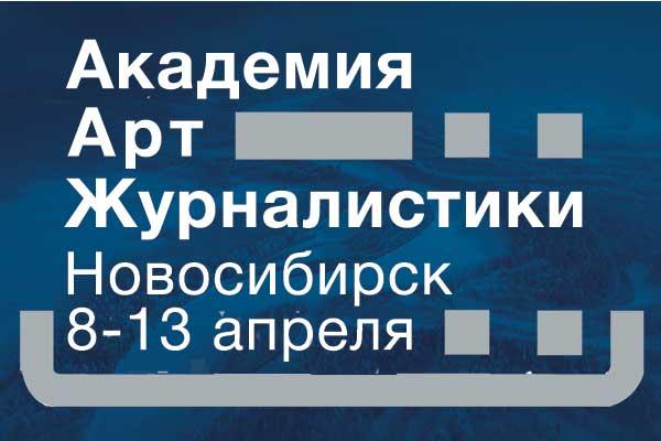 Академия Арт-журналистики VI Транссибирского Арт-Фестиваля: Новосибирск, 8–13 апреля 2019