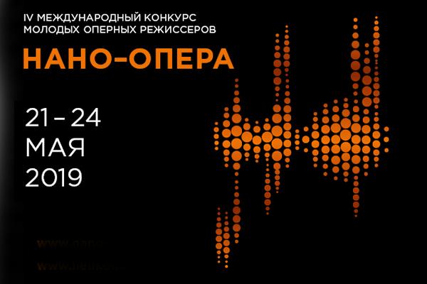 Конкурс «Нано-Опера» состоится в «Геликоне» в четвертый раз