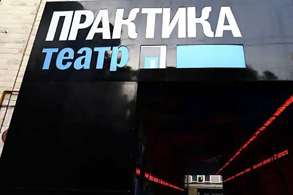 Открытие музыкального направления в Театре «Практика»