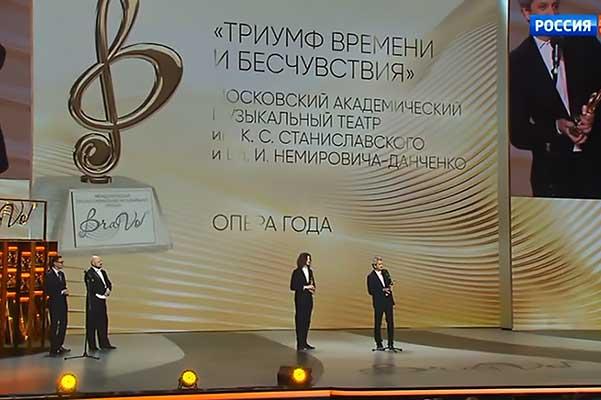 В Большом театре назвали лауреатов классической премии BraVo