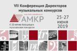conferenceAMKR_600