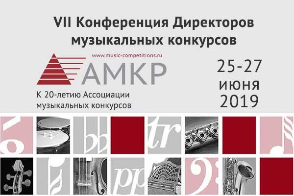 В Москве 25–27 июня 2019 состоится VII Конференция Директоров музыкальных конкурсов России