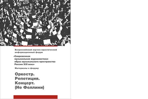 Новая книга серии «Библиотека МО»: «Оркестр. Репетиция. Концерт. (Не Феллини)»