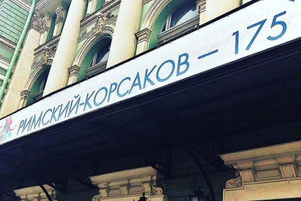 <strong>Фестиваль «Римский-Корсаков — 175» в Мариинском театре</strong>
