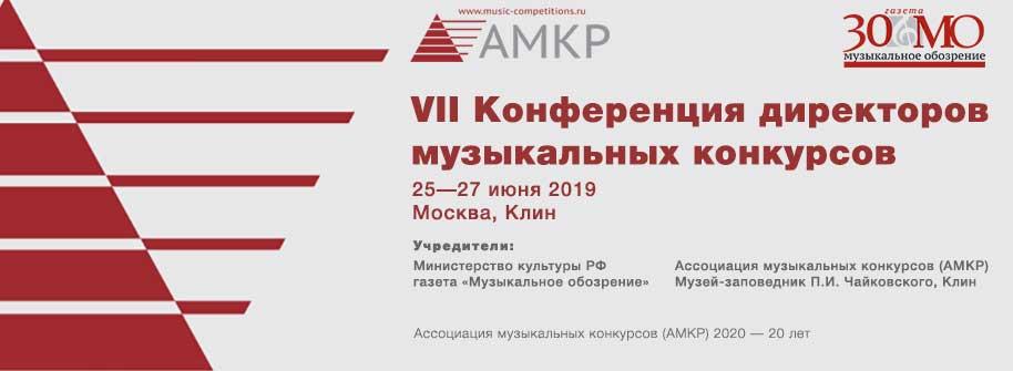 AMKR-conference2_915