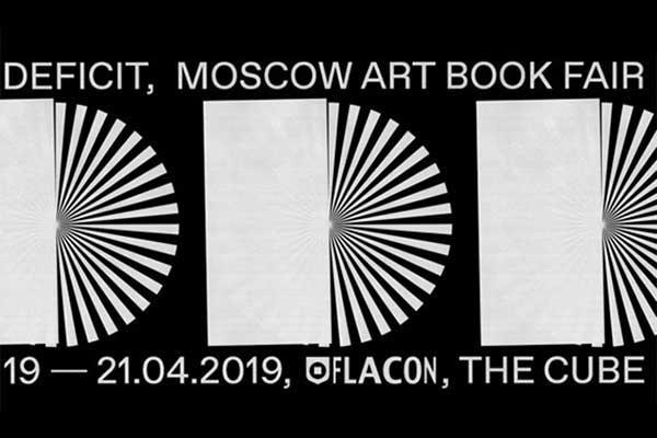 Международная ярмарка арт-книги DEFICIT на территории дизайн-завода FLACON