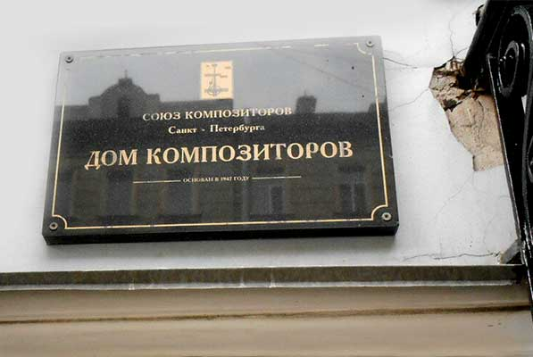 Союз композиторов Санкт-Петербурга проводит 55 Международный фестиваль «Петербургская музыкальная весна»