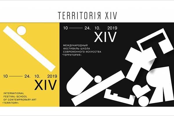 Фестиваль «Территория» опубликовал программу 2019 года