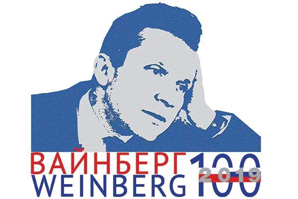 <strong>Год Вайнберга в России. Репертуар</strong>