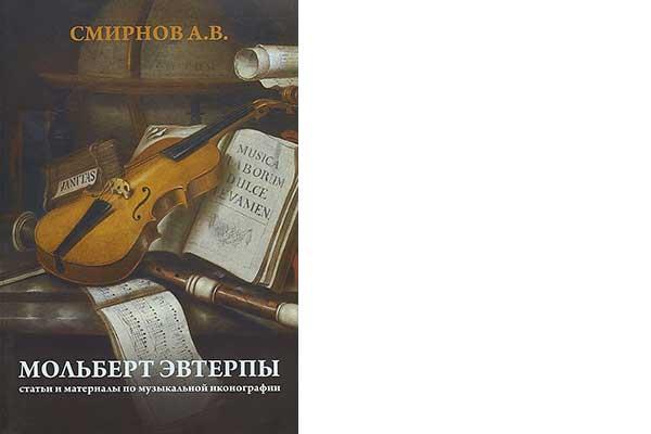 Музыка, живопись, история: книга А. Смирнова «Мольберт Эвтерпы. Статьи и материалы по музыкальной иконографии»