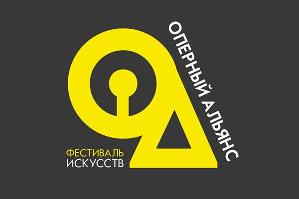 Фестиваль «Оперный альянс» в Волгограде