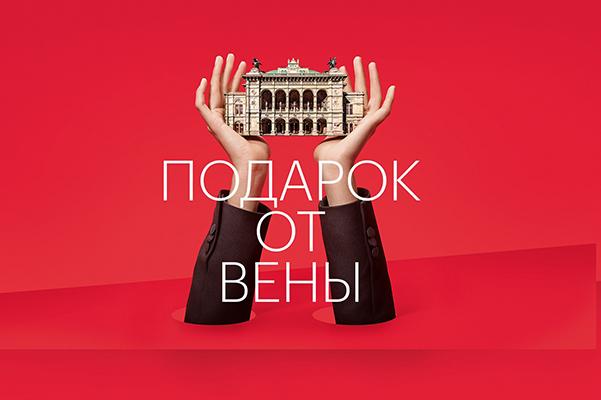 Прямые трансляции из Венской государственной оперы в московском парке «Зарядье»