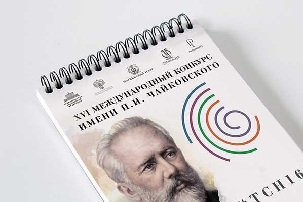 Объявлены участники I тура XVI Международного конкурса им. П.И. Чайковского
