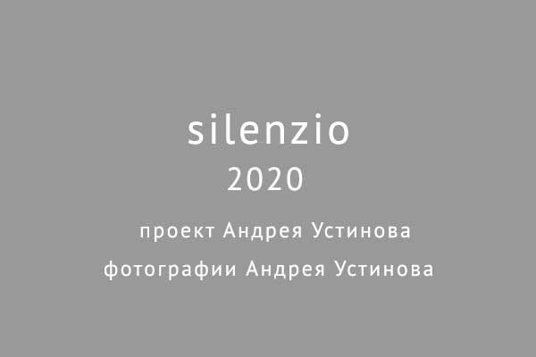 Silenzio / Безмолвие. Проект Андрея Устинова. «Музыкальное обозрение», № 5(а) (461) 2020