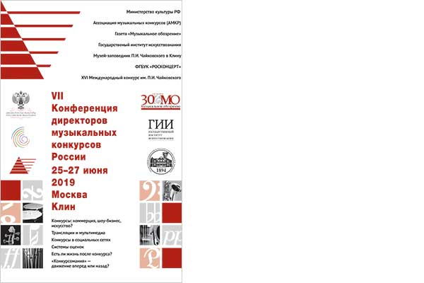 <strong>VII Конференция Директоров музыкальных конкурсов России</strong>