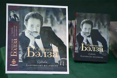 В Москве презентовали книгу, посвященную Святославу Бэлзе