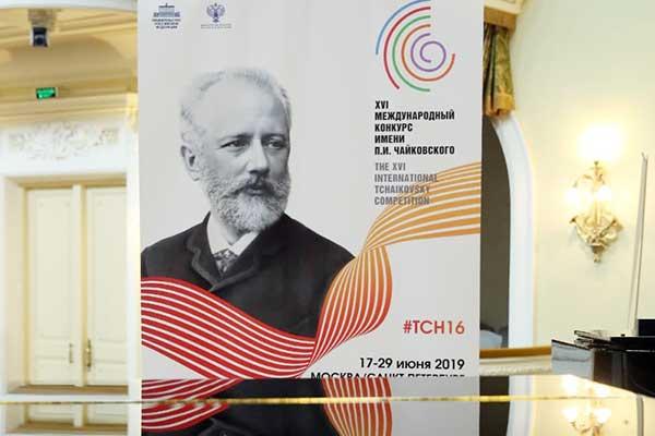 <strong>17 июня — торжественное открытие XVI Международного конкурса имени П. И. Чайковского</strong>